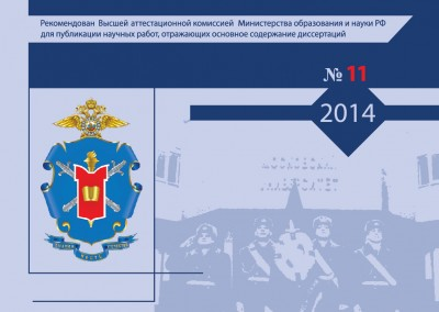 Вестник Московского университета МВД России, №11-2014