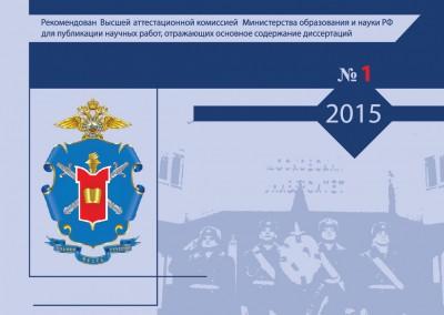Вестник Московского университета МВД России, №1-2015