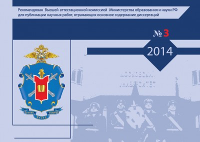 Вестник Московского университета МВД России, №3-2014