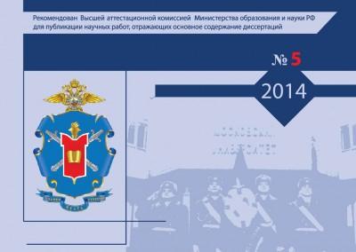 Вестник Московского университета МВД России, №5-2014