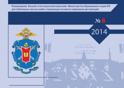 Вестник Московского университета МВД России, №8-2014