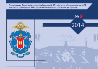 Вестник Московского университета МВД России, №9-2014