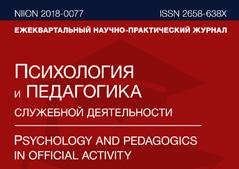 Психология и педагогика служебной деятельности
