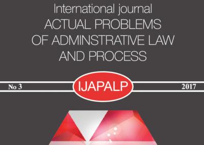 Международный журнал Актуальные проблемы административного права и процесса
