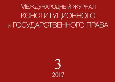 Международный журнал конституционного и государственного права