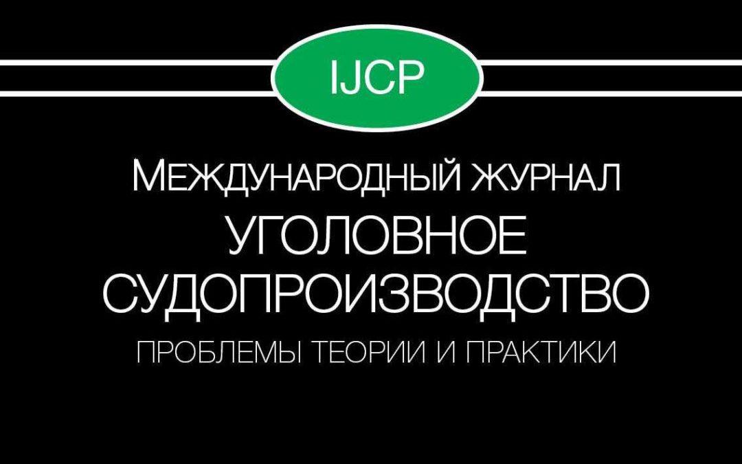Международный журнал Уголовное судопроизводство