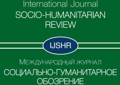 Международный журнал Социально-гуманитарное обозрение