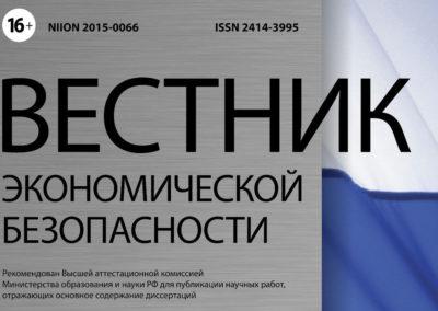 Вестник экономической безопасности